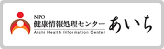 NPO法人 健康情報処理センターあいち